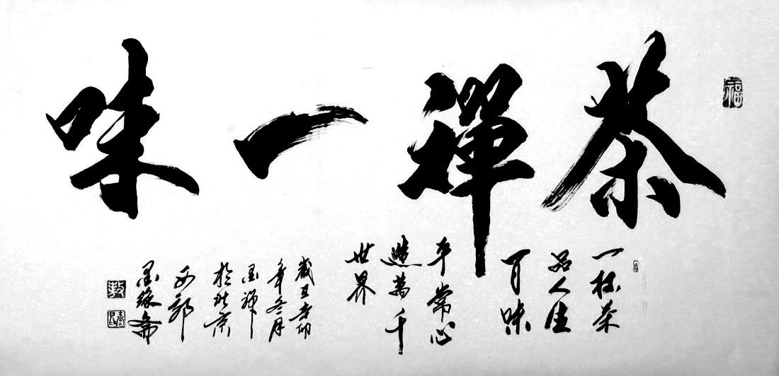 Thé, Zen, même saveur (I)