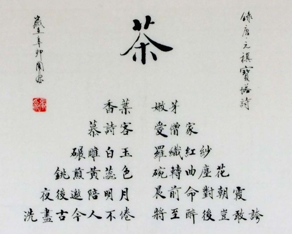 Poème de la pagode